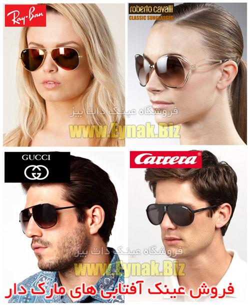 عینک آفتابی مارک دار