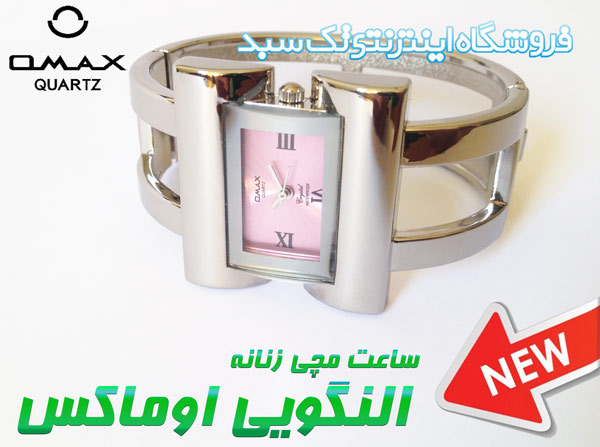 خرید ساعت زنانه اوماکس